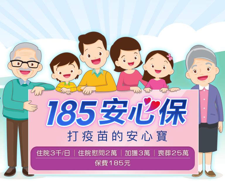 185 安心保打疫苗的安心寶